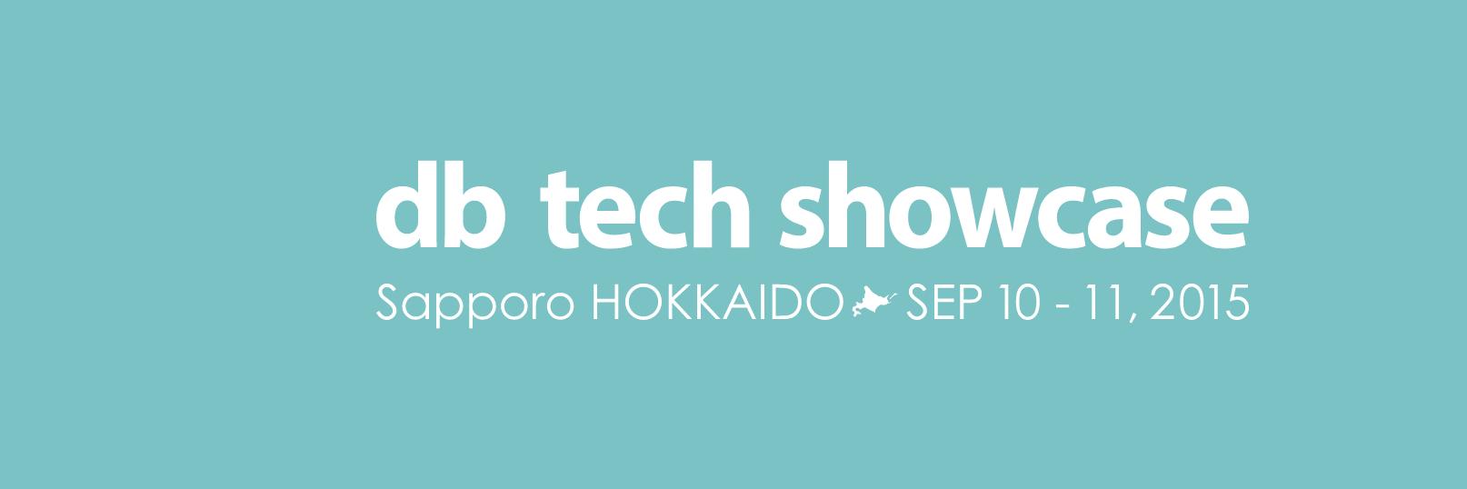db tech showcase Sapporo 2015